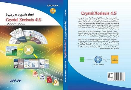 کتاب ایجاد داشبورد مدیریتی با نرم افزار Crystal xcelsius