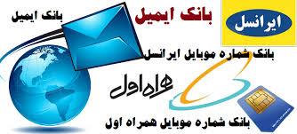 بانک ایمیل و شماره همراه جوانان ایرانی