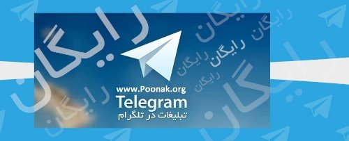 تبلیغ رایگان در1100 گروه تلگرامی مدیریت شده +دریافت پکیج ویژه و نرم افزار