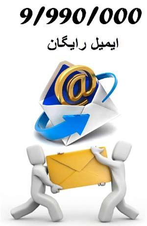 بانک نه میلیون و نهصد و نود ایمیل رایگان