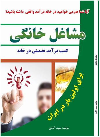 دانلود کتاب مشاغل خانگی درقالب pdf
